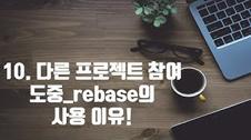 10. 다른 프로젝트 참여 도중 _rebase 사용 이유