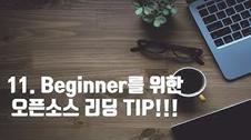 11. beginner를 위한 오픈소스 리딩 tips