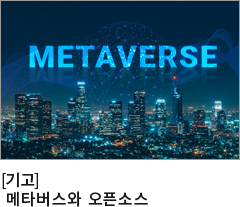 [기고] 메타버스와 오픈소스