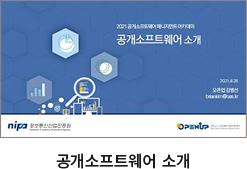 공개소프트웨어 소개