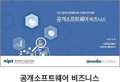 공개소프트웨어 비즈니스