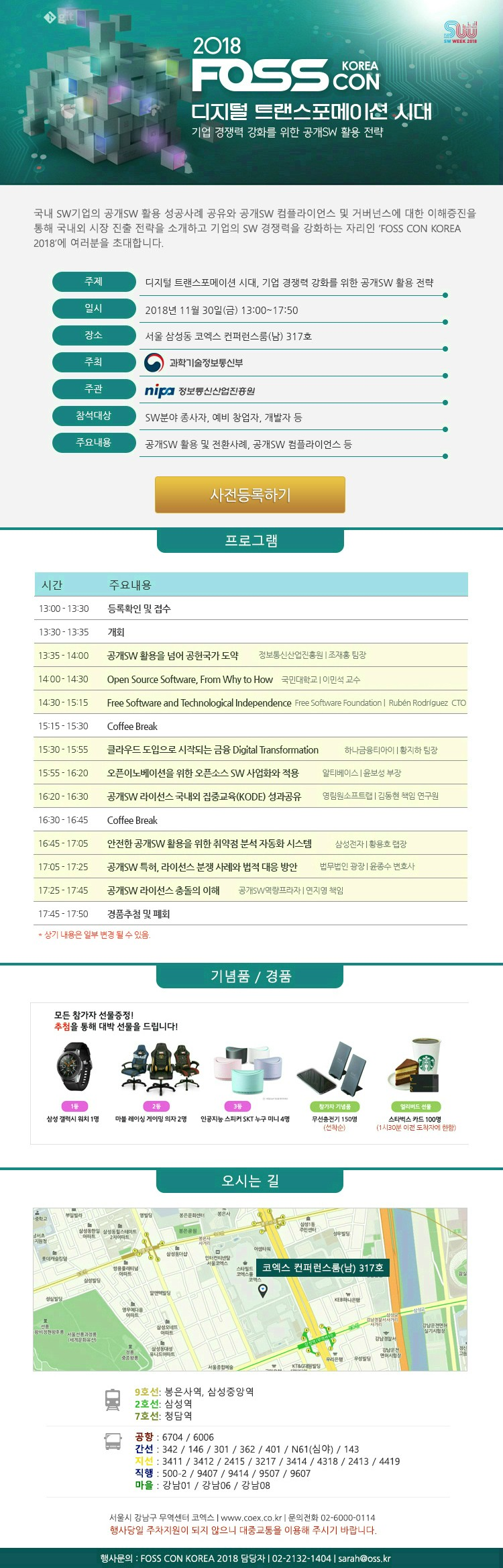 FOSS CON KOREA 2018 사전등록 신청