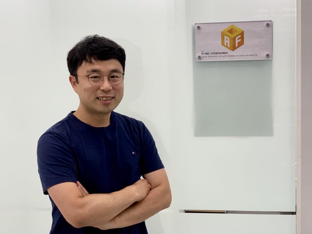 AI팩토리 김태영 대표