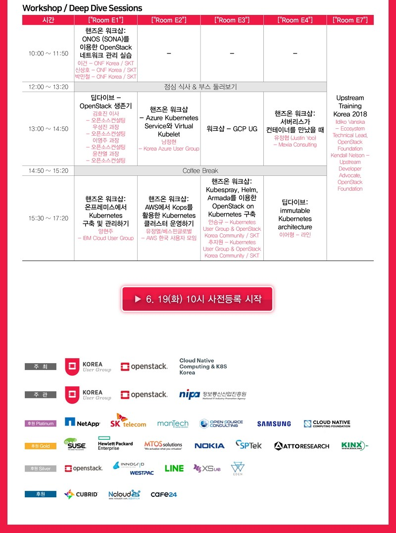 OpenInfra Days Korea 2018 신청하기