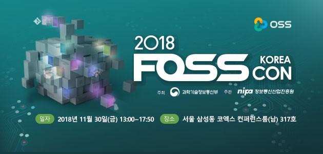 FOSS CON KOREA 2018