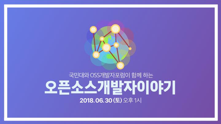 2018 오픈소스 개발자 이야기