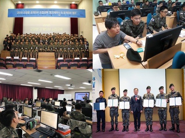 2018년 군장병 공개SW 역량강화 교육 이미지