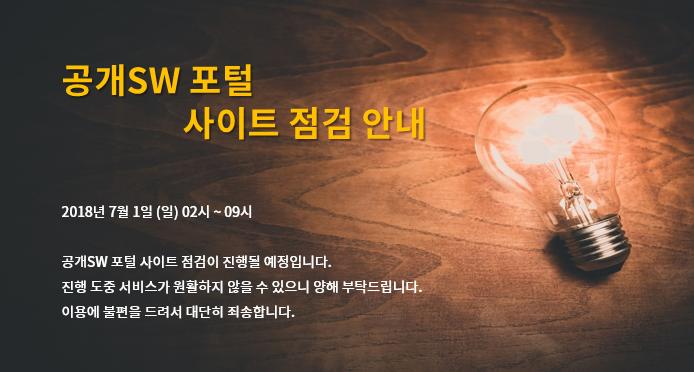 공개SW 포털 사이트 점검 안내 2018년 7월 1일(일) 02:00 ~